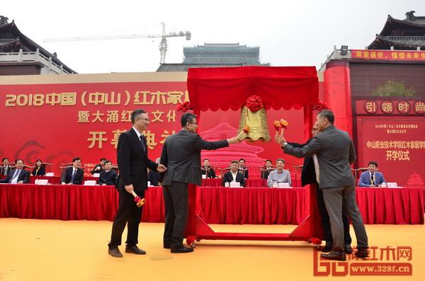 领导嘉宾进行中山职业技术学院红木家居学院开学敲钟仪式