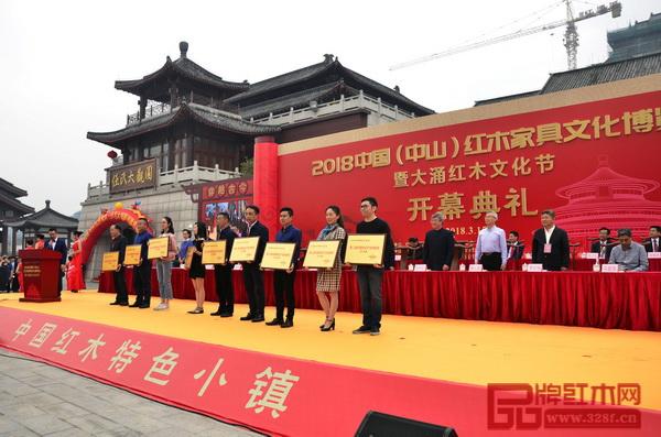 开幕式上举行了第二届中国林业产业创新奖(红木类)颁奖仪式