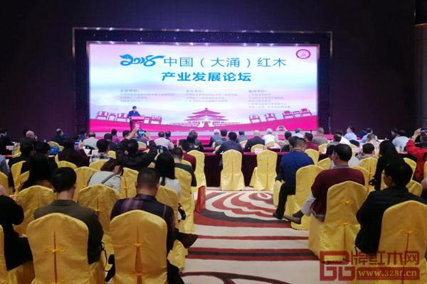 2018中国(大涌)红木产业发展论坛解读新《红木》国家标准等,为新形势下的行业发展指明方向