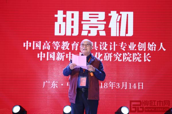 中国新中式文化研究院院长胡景初老师进行主题演讲