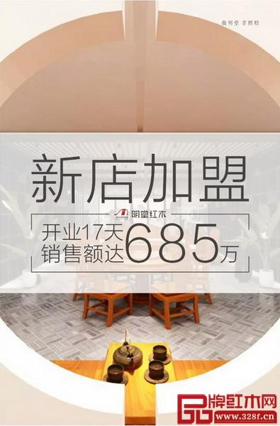 明堂红木北京城外诚家具商城的专卖店2017年开业17天销售额达685万
