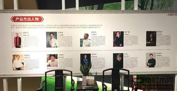 2018中山红博会大涌红木馆产业杰出人物展示板