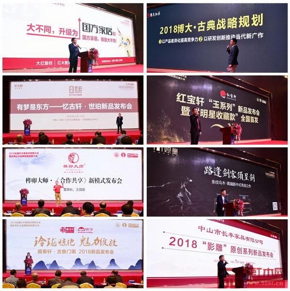 8家优秀红木企业代表在2018全国红木家具经销商大会暨优秀红木品牌招商加盟大会上进行品牌发布