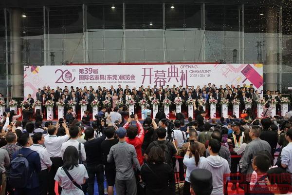 第39届国际名家具(东莞)展览会开幕式现场人气火爆