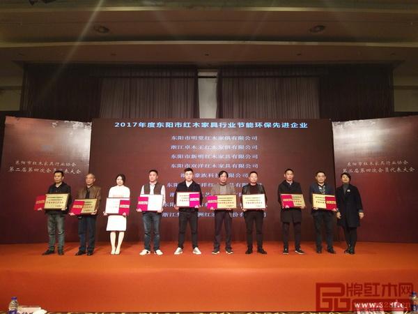 """明堂红木(左一)被评为""""2017年度东阳市红木家具行业节能环保先进企业"""""""