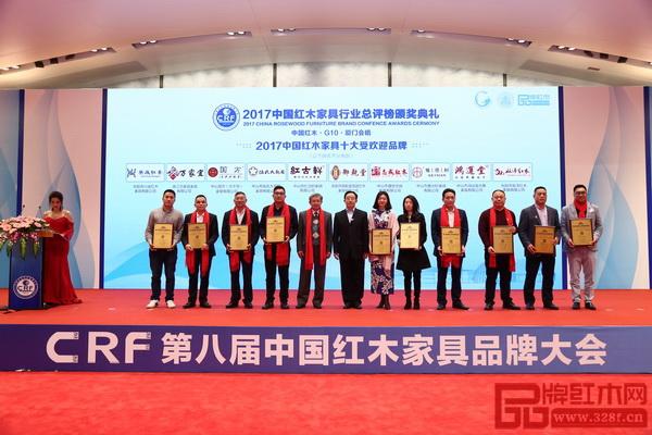 """双洋红木(左一)荣获""""2017 中国红木家具十大受欢迎品牌"""""""