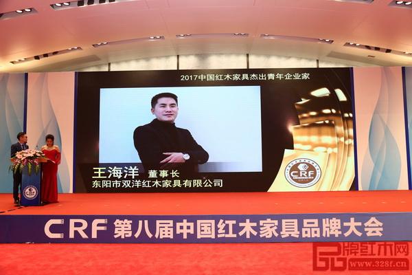 """双洋红木董事长王海洋荣获""""2017 中国红木家具杰出青年企业家"""""""