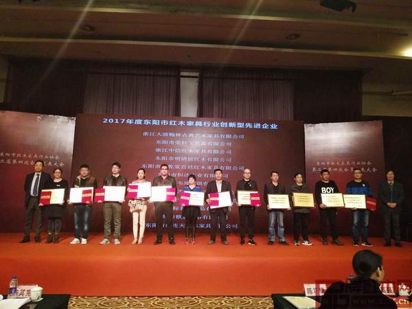 """御乾堂红木荣获""""2017年度东阳市红木家具行业创新型先进企业"""""""