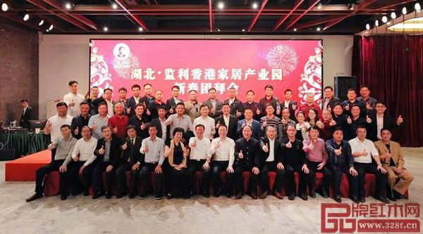 湖北·监利香港国际家居产业园新春团拜会参会人员合影
