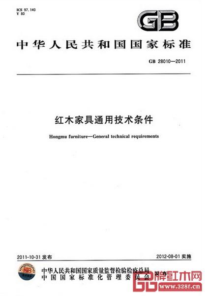 2012年8月1日,《红木家具通用技术条件》(GB28010-2011)正式实施