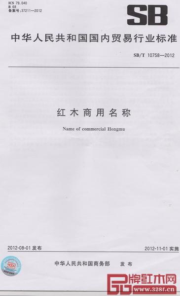 2012年11月1日,《红木商用名称》(SBT 10758-2012)标准正式实施