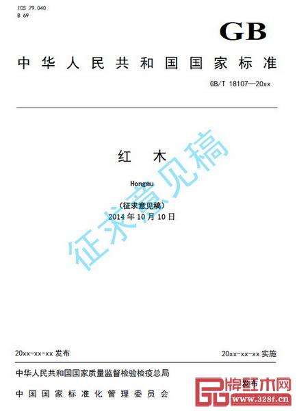 2014年10月10日,《国家标准红木修订编制说明(征求意见稿)》完成
