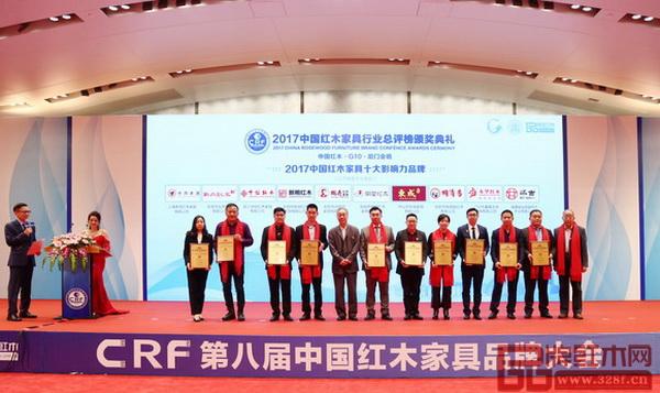 """戴为红木(右四)被授予""""2017 中国红木家具十大影响力品牌""""称号"""
