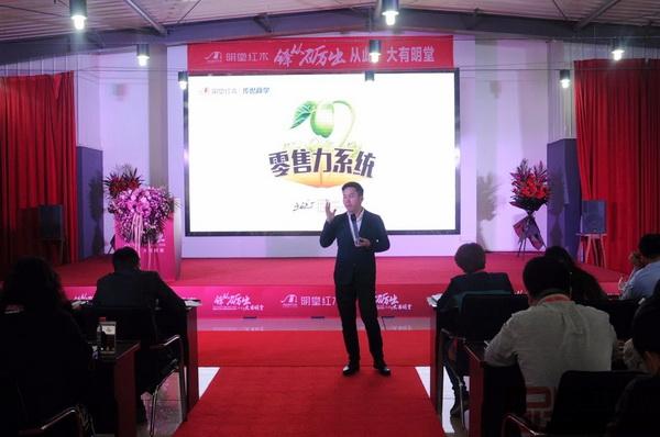 """传世嘉业创始人王斌进行以""""零售力""""为主题的培训讲课"""