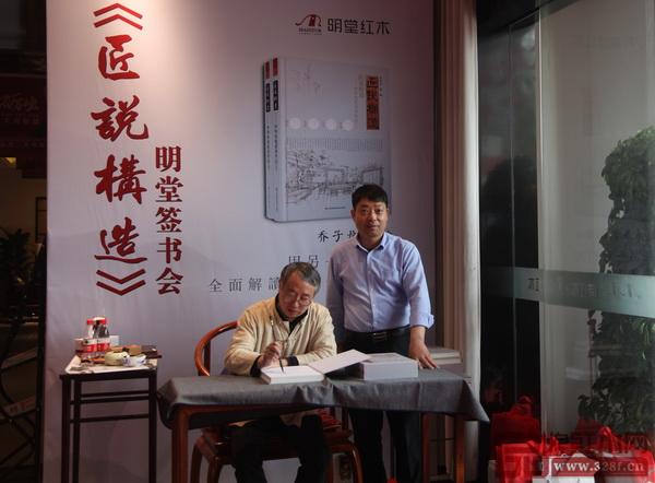 乔子龙大师为明堂红木经销商们签名赠送《匠说构造》一书