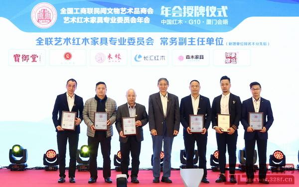 木缘红木荣升为全联艺术红木家具专业委员会常务副主任单位,董事长汪辉(左二)上台接受颁牌