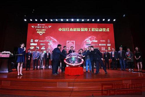 中国红木材质保障工程启动仪式4月10日在北京国家会议中心举行