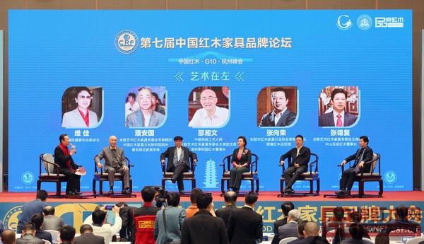 """第七届中国红木家具品牌论坛之""""艺术在左""""分论坛"""
