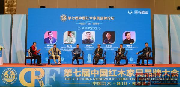 """第七届中国红木家具品牌论坛之""""新中式在右""""分论坛"""