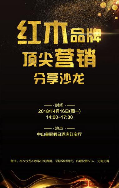 """4月16日,""""红木品牌顶尖营销分享沙龙""""将在广东省中山市皇冠假日酒店隆重举行"""