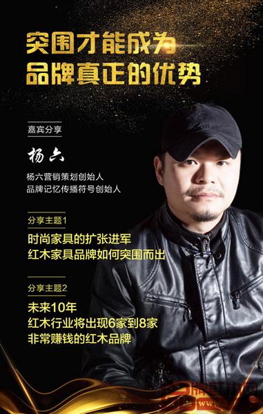 杨六营销策划创始人、品牌记忆传播符号创始人杨六将进行主题分享