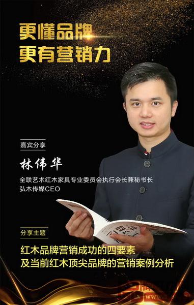 全联艺术红木家具专业委员会执行会长兼秘书长、弘木传媒CEO林伟华将进行主题分享