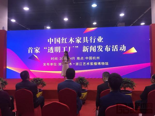 """中国红木家具行业首家""""透明工厂""""新闻发布活动现场"""