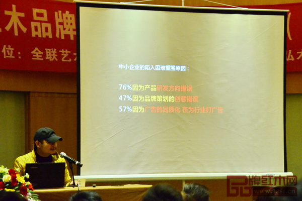 杨六老师分析了目前中小企业陷入困难重围的原因