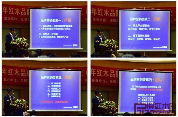 林伟华会长对优秀红木品牌企业进行品牌营销分析,进一步总结当下品牌营销的四要素
