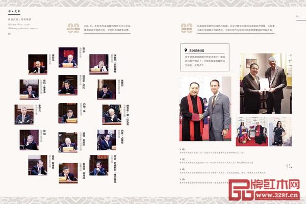 太和木作皇宫圈椅亮相APEC会议和美国洛杉矶国际艺博会中国国家展聚焦来自世界目光
