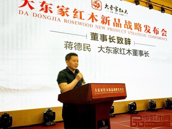 大东家红木董事长蒋德民在大东家红木新品战略发布会上发言致辞