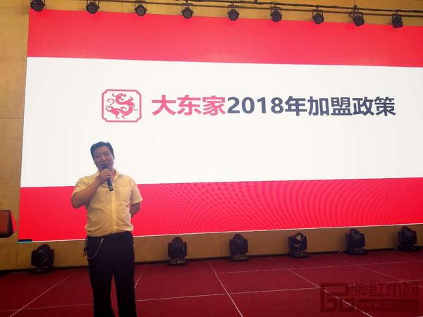 大东家红木总经理成国庆带来了激动人心的加盟政策公布暨订货会