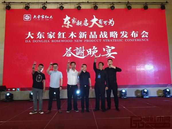 在大东家红木董事长蒋德民(右三)的带领下,大东家红木领导层及代表经销商上台祝酒