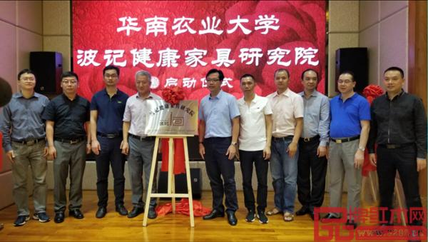 华南农业大学波记健康家具研究院启动仪式隆重举行