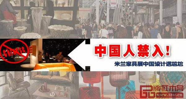 """米兰国际家具展部分家具场景内有""""中国人禁止入内""""的字样"""