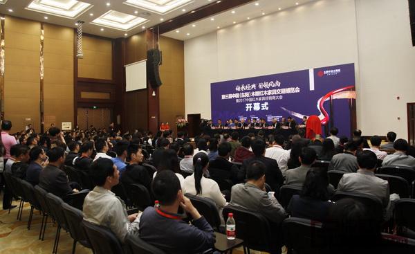 第三届中国(东阳)木雕·红木家具交易博览会开幕式现场