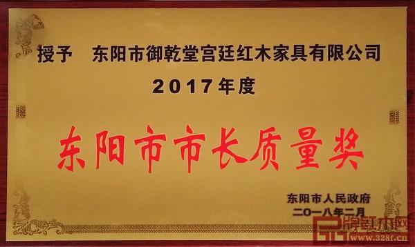 """2018年3月,御乾堂红木荣获""""东阳市市长质量奖"""""""