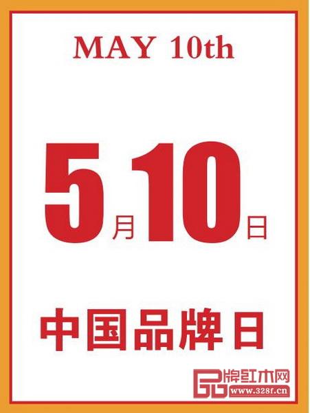 """5月10日,我们迎来了第二个""""中国品牌日"""""""