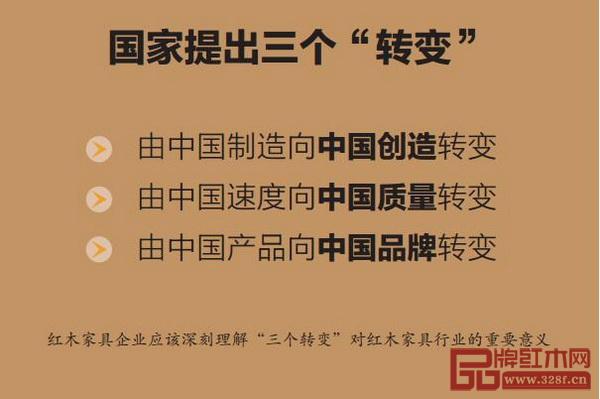 """""""中国品牌日""""的设立对红木家具企业具有不可估量的重大意义"""