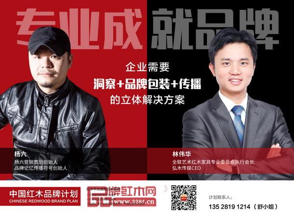 """《品牌红木》推出的""""中国红木品牌计划"""""""