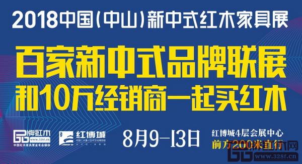 2018中国(中山)新中式红木家具展将于8月9日至13日开幕