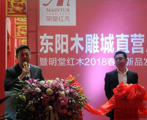 明堂红木总经理张向荣(左)在明堂红木新品发布会现场致辞