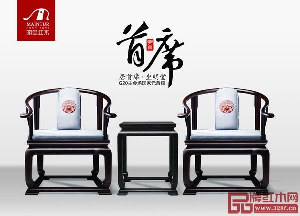 明堂红木为G20杭州峰会主会场提供国家元首椅——《首席椅》