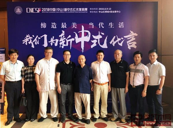 政府领导、专家教授、行业精英齐齐为新中式代言,助力2018中国(中山)新中式红木家具展