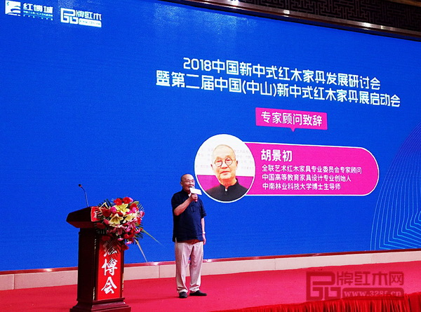 全联艺术红木家具专业委员会专家顾问、中国高等教育家具设计专业创始人胡景初现场分享他对新中式红木家具发展的看法