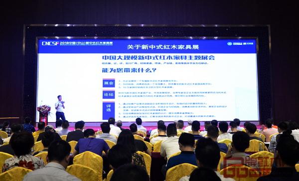 全联艺术红木家具专业委员会执行会长、弘木传媒CEO林伟华对新中式红木家具展进行了全面解读