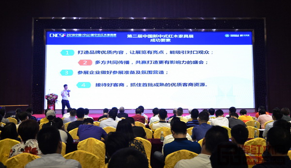 林伟华会长指出,2018中国(中山)新中式红木家具展的影响力提升需要全行业共同努力和参与