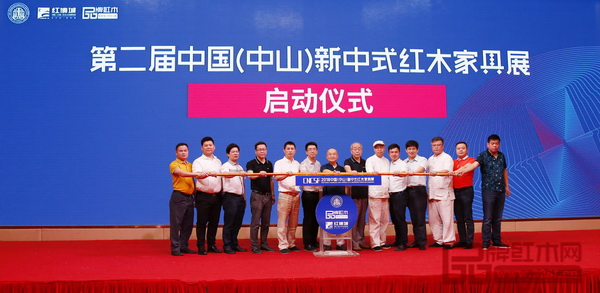 一众领导嘉宾共同见证2018中国(中山)新中式红木家具展启动