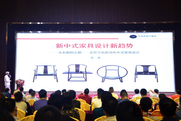 彭亮教授为现场嘉宾解析新中式家具设计新趋势