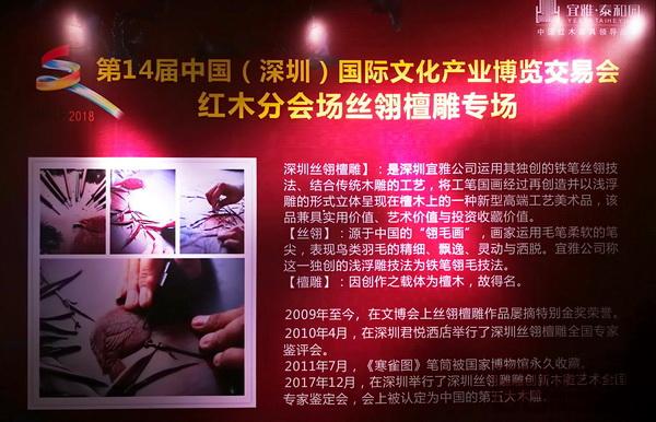 深圳文博会红木分会场丝翎檀雕专场活动在泰和园当代中式艺术生活鉴赏中心举办